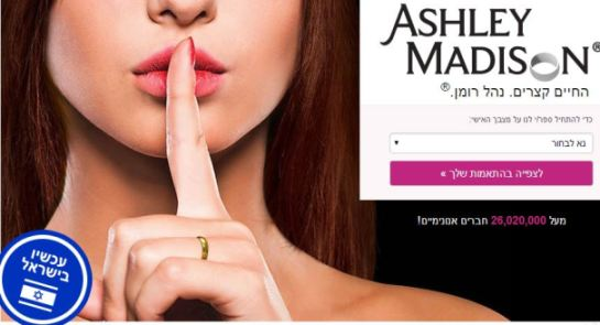 le site web de rencontres extra conjugales ashley madison