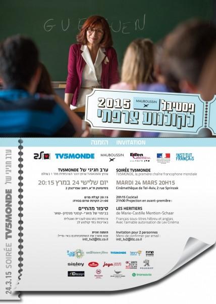 Invitation TV5MONDE - Film Les Heritiers Mardi 24 mars 2015