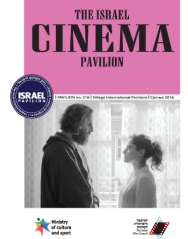 pavillon_israel_cannes_2016