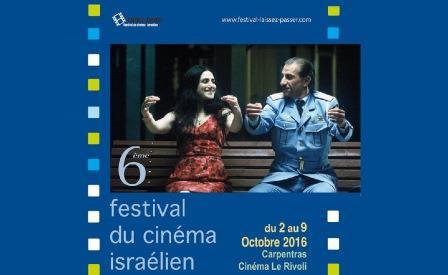 festival_film_israelien_carpentras