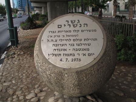 Mémorial de l Opération Entebbe à Tel Aviv