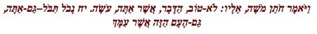 texte hebreu