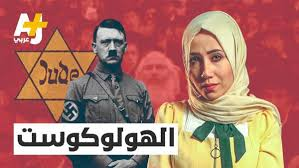 La Nakba, terme inventé pour minimiser la Shoah et délégitimer Israël – Freddy Eytan