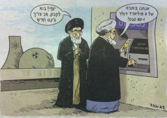Rouhani : Nous avons été crédités de 7 milliards de dollars et de 40 centimes !! Khamenei : Super ! Allons au centre commercial, j'ai besoin d'un nouveau Jeans ! Caricature de Guy Mored dans le Yediot Aharonoth