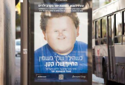 Panneau Decaux à Tel-Aviv