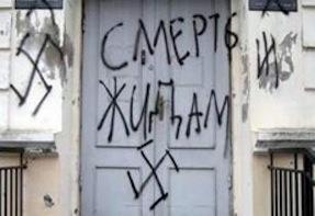 """""""Mort aux Juifs"""", synagogue réformiste  Ner Tamid à Simferopol (27 février 2014)."""