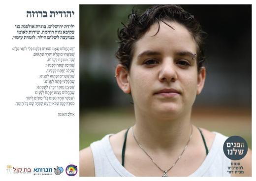 """Yehudit, une des participantes de la campagne """"Nos visages""""."""