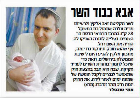 Zeev Elkin avec sa fille Rahel Crédit Page Facebook du ministre