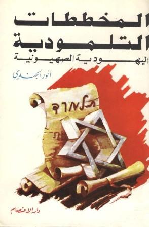 Couverture des Complots talmudiques (Photo : waqfeya.com)