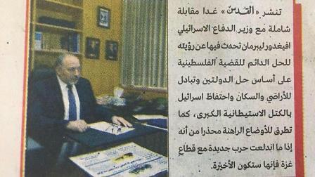 liberman_interview_al_qods
