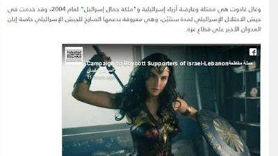 wonder_woman_liban